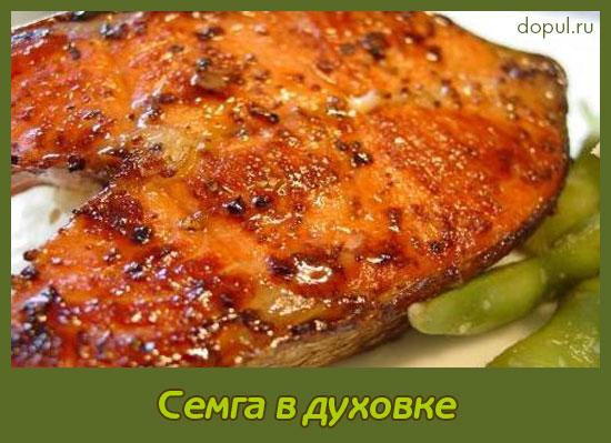 Семга в духовке рецепт пошагово с
