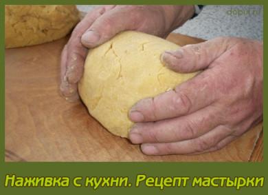 Nazhivka-s-kuhni.-Recept-mastyrki