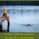 Чтобы ловилась рыбка большая и маленькая