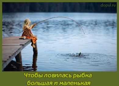 rybka bolshaja i malenkaja