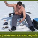 Как подготовиться к зимней рыбалке?