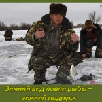 Зимний вид ловли рыбы – зимний подпуск