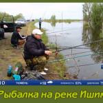 Рыбалка на реке Ишим