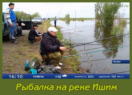 рыбалка в ишимском районе видео