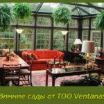 Зимние сады от ТОО Ventanas
