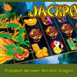 Игровой автомат Ancient Dragon