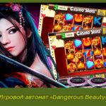 Игровой автомат «Dangerous Beauty»