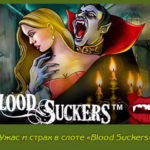 Ужас и страх в «Blood Suckers»