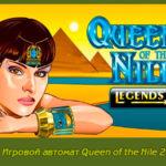 Игровой автомат Queen of the Nile 2