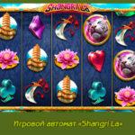 Игровой автомат «Shangri La»