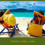 Туризм, отдых, туры