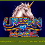 В сказку вместе с аппаратом Unicorn Magic