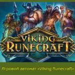 Игровой автомат «Viking Runecraft»