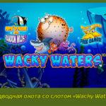 Подводная охота со слотом «Wacky Waters»