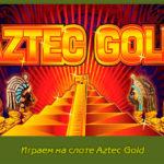 Играем на слоте Aztec Gold