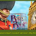 Заманчивый игровой автомат «Big Ben»