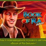 Тайны и нововведения игрового автомата «Book of Ra Deluxe»!