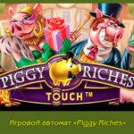 Игровой автомат «Piggy Riches»