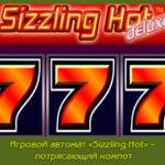 Игровой автомат «Sizzling Hot» – потрясающий компот
