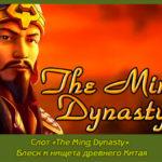 Слот «The Ming Dynasty».  Блеск и нищета древнего Китая