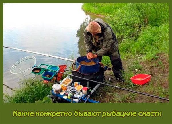 рыбалка.снасти и способы ловли рыбы.фото и видео