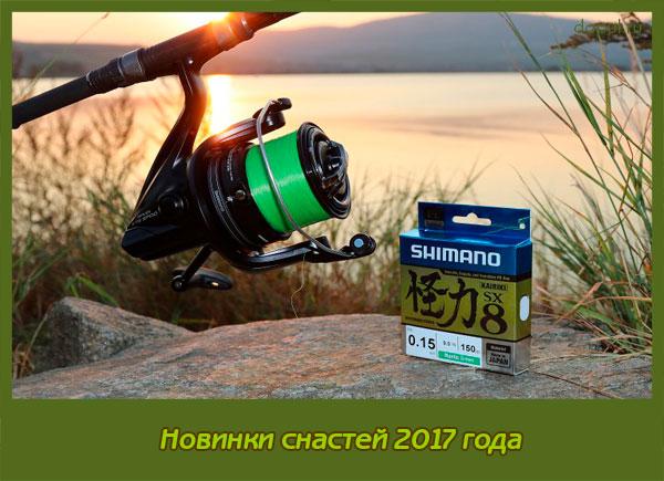 рыболовные новинки этого года