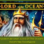 Игровой автомат «Lord Of The Ocean» – богатства Посейдона