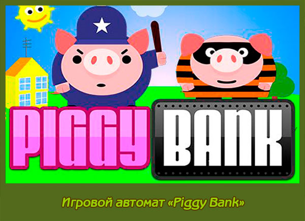 igrovoy-avt-piggy-bank