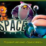 Игровой автомат «Space Wars»