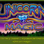 В гостях у сказки с игровым автоматом «Unicorn magic»
