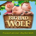 Игровой автомат «Big Bad Wolf»