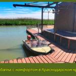 Рыбалка с комфортом в Краснодарском крае