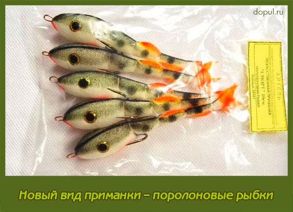 поролоновые рыбки наша снасть