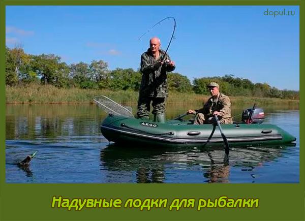 спиннинг для ловли с резиновой лодки