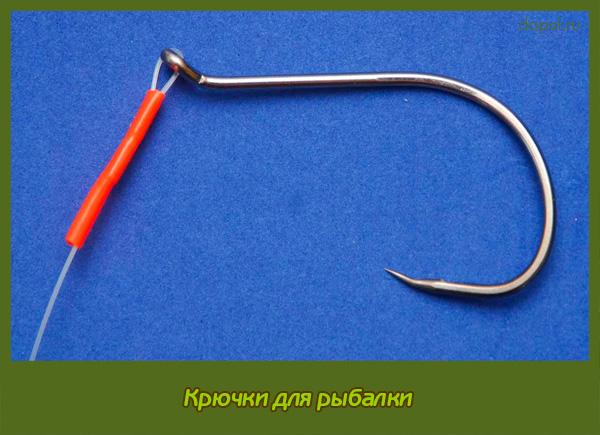 как выбрать крючки для рыбалки
