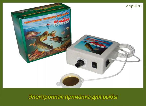 электронная приманка для рыбы в екатеринбурге