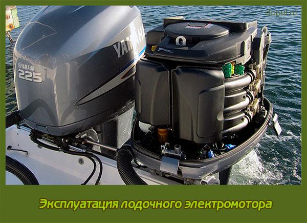 обслуживание лодочных электромоторов