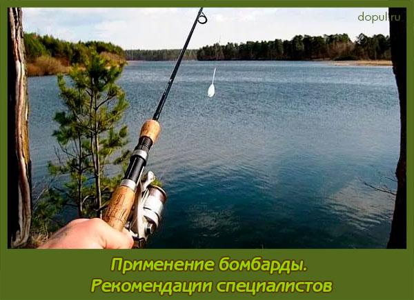 бомбарды для рыбалки это