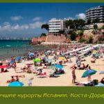 Лучшие курорты Испании. Коста-Дорада