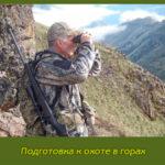 Подготовка к охоте в горах