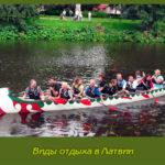 Виды отдыха в Латвии