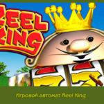Игровой автомат Reel King — играем бесплатно на Вулкан