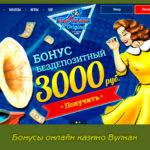 Бонусы онлайн казино Вулкан