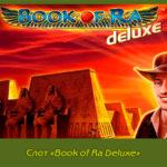 Слот «Book of Ra Deluxe» в казино Вулкан