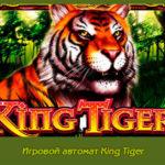 Игровой автомат King Tiger в клубе Вулкан