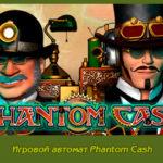 Игровой автомат Phantom Cash в Вулкан онлайн