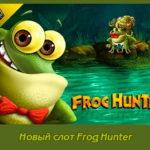 Новый слот Frog Hunter в казино Вулкан