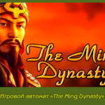 Игровой автомат «The Ming Dynasty» в клубе Вулкан