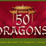 Игровой автомат «50 Dragons» с бонусами