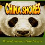 Игровой автомат «China Shores» играть онлайн